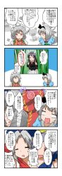 4koma 5girls animal_ears bamboo bamboo_forest bow braid breasts bunny_ears business_suit comic cosplay floral_print flower forest hair_bow highres ibaraki_kasen ibaraki_kasen_(cosplay) izayoi_sakuya kawashiro_nitori kawashiro_nitori_(cosplay) konpaku_youmu long_hair maid_headdress mikazuki_neko multiple_girls nature necktie pleated_skirt purple_hair red_eyes reisen_udongein_inaba short_hair silver_hair skirt tagme touhou translation_request twin_braids watatsuki_no_yorihime yagokoro_eirin