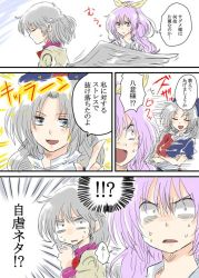 3girls comic kishin_sagume multiple_girls touhou unya watatsuki_no_yorihime yagokoro_eirin