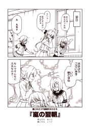 2koma 3girls :d akigumo_(kantai_collection) bow comic eyes_closed flying_sweatdrops greyscale hair_bow hair_ornament hairclip hamakaze_(kantai_collection) hibiki_(kantai_collection) high_ponytail kantai_collection kouji_(campus_life) long_hair long_sleeves monochrome multiple_girls neckerchief open_mouth pleated_skirt ponytail school_uniform serafuku shaded_face short_hair short_sleeves skirt smile speech_bubble translated