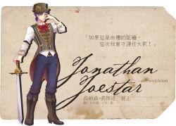 1boy blue_eyes blue_hair boots hat jojo_no_kimyou_na_bouken jonathan_joestar nightcat solo steampunk sword top_hat vest waistcoat weapon