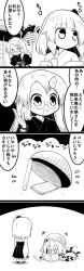 0_0 3girls 4koma :/ :3 :d basket bell book comic flower futa4192 futatsuiwa_mamizou futatsuiwa_mamizou_(human) glasses hair_flower hair_ornament hands_in_sleeves hieda_no_akyuu highres holding holding_book japanese_clothes kicking kimono leaf_hair_ornament long_hair lying monochrome motoori_kosuzu multiple_girls object_on_head on_stomach open_mouth pince-nez pointing pointing_up reading short_hair smile touhou translation_request two-tone_background wide_sleeves