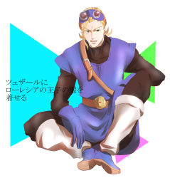 1boy blonde_hair ceser dragon_quest dragon_quest_heroes dragon_quest_heroes_ii gloves goggles goggles_on_head green_eyes highres open_mouth oururi33 simple_background sitting solo white_background