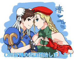 2girls beret blonde_hair blue_eyes bracelet braid brown_eyes brown_hair bun_cover cammy_white china_dress chinese_clothes chun-li comiket_88 double_bun forehead-to-forehead hat heart heart_hands heart_hands_duo hug jewelry leotard multiple_girls murderhouse puffy_sleeves simple_background spiked_bracelet spikes street_fighter twin_braids yuri