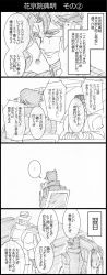 4koma beard car carrying_over_shoulder cellphone comic earrings facial_hair gakuran graphite_(medium) hat headband highres jewelry jojo_no_kimyou_na_bouken joseph_joestar kakyouin_noriaki kuujou_joutarou mohammed_avdol monochrome motor_vehicle necklace phone scarf school_uniform smartphone traditional_media translation_request utano vehicle