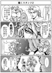 4koma abs comic crossed_arms dio_brando hands_in_hair hole_in_wall jojo_no_kimyou_na_bouken messy_hair mirror monochrome muscle musubi_(livnehe) punching scar shirtless sparkle stand_(jojo) the_world translation_request wristband