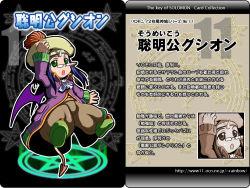 1girl ars_goetia character_name character_profile glasses green_eyes gusion_(kurono) horn kurono magic_circle number original pants pocket solo tail translated watermark web_address wings