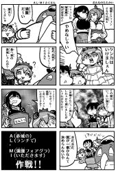 4koma admiral_(kantai_collection) akagi_(kantai_collection) alternate_costume bucket comic dress flight_deck hat headgear highres holding kaga_(kantai_collection) kantai_collection military military_uniform monochrome multiple_4koma muneate mutsu_(kantai_collection) naval_uniform navel peaked_cap shima_noji_(dash_plus) short_hair side_ponytail teeth translation_request uniform wedding_dress yukikaze_(kantai_collection)