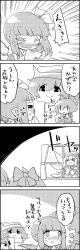 3girls 4koma blush bow cirno comic daiyousei dress eyes_closed fairy_wings frog frozen hair_bow hair_ribbon hat highres ice ice_wings kaenbyou_rin letty_whiterock lily_white long_sleeves minigirl monochrome multiple_girls pointy_ears ribbon scarf side_ponytail smile sneezing tani_takeshi tears touhou translation_request wide_sleeves window wings yukkuri_shiteitte_ne |_|