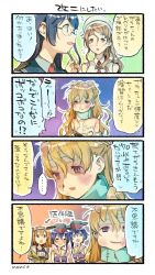 ... 4koma 6+girls bandaged_head black_hair blonde_hair blood breast_cutout brown_eyes bruise bruise_on_face comic commentary_request empty_eyes gameplay_mechanics glasses hair_between_eyes hairband hat head_bump headdress heart highres i-13_(kantai_collection) i-14_(kantai_collection) i-26_(kantai_collection) injury jacket kantai_collection littorio_(kantai_collection) long_hair multiple_girls neck_brace neckerchief nonco nosebleed ooyodo_(kantai_collection) open_mouth remodel_(kantai_collection) sailor_collar school_swimsuit shaded_face shirt sidelocks sisters sleeveless sleeveless_shirt spoken_ellipsis swimsuit swimsuit_under_clothes torn_clothes track_jacket translation_request twins yellow_eyes zara_(kantai_collection)