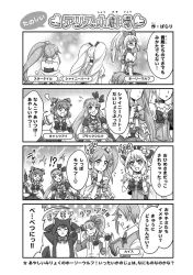 1boy 4koma 5girls alice_girls_shiny_heart animal_costume black_silk_(alice_girls) bow cat_costume cat_eyes_(alice_girls) comic cosplay domino_mask dumbbell fang flying_sweatdrops gloves greyscale hair_bow holy_wolf_(alice_girls) kigurumi long_hair louis_(alice_girls) magical_girl mask monochrome multiple_girls nene_(alice_girls) parari_(parari000) shiny_heart_(alice_girls) smile star_tail_(alice_girls) super_heroine_boy translation_request twintails weightlifting yami_(alice_girls)