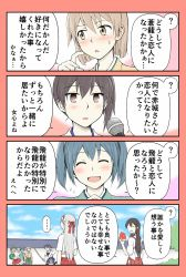 ... 4koma 6+girls :d ^_^ akagi_(kantai_collection) black_legwear blue_hair blue_skirt blush brown_hair comic commentary_request eyes_closed flying_sweatdrops food fruit green_skirt grey_hair hair_ribbon hakama_skirt highres hiryuu_(kantai_collection) japanese_clothes kaga_(kantai_collection) kantai_collection long_hair microphone multiple_girls muneate open_mouth red_skirt ribbon running shaded_face short_hair short_sleeves shoukaku_(kantai_collection) skirt smile souryuu_(kantai_collection) spoken_ellipsis translation_request twintails watermelon white_hair white_ribbon wide_sleeves yatsuhashi_kyouto zuikaku_(kantai_collection)