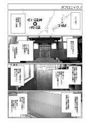 architecture bath bathhouse bathtub building calendar comic door east_asian_architecture greyscale japan kantai_collection map monochrome no_humans sako_(bosscoffee) shelf tile_floor tiles translation_request window