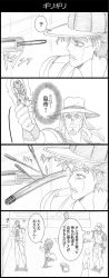 4koma ? aura boingo boots bullet coin comic cowboy_boots cowboy_hat earrings emperor_(stand) flying_sweatdrops gloves graphite_(medium) hat highres hol_horse jewelry jojo_no_kimyou_na_bouken monochrome muscle oingo pipe spoken_question_mark spurs stand_(jojo) stud_earrings thought_bubble traditional_media translation_request utano