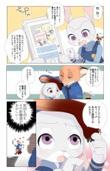 1boy 1girl artist_request comic disney fox furry japanese judy_hopps nick_wilde open_mouth purple_eyes rabbit smartphone translation_request zootopia