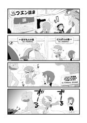 1boy 4koma bano_akira comic crying delcatty english eyelashes gardevoir greyscale handkerchief hat monochrome onsen pointing_finger pokemon pokemon_(creature) pokemon_(game) pokemon_oras salamence sceptile sharpedo short_hair sweatdrop tears yuuki_(pokemon) yuuki_(pokemon)_(remake)