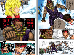 3boys berserk blonde_hair castle clenched_hand comic crossover gouki griffith guts headband jewelry kanta_(asame_shinbun) ken_masters multiple_boys necklace parody pointy_ears ryuu_(street_fighter) sharp_teeth shouryuuken snow street_fighter torch uppercut zodd