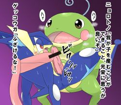 artist_request brown_eyes censored furry greninja japanese penis pokemon politoed red_eyes translation_request