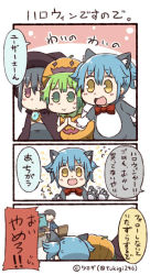 0_0 1boy 3girls 3koma :> :d animal_costume animal_ears black_hair blue_hair cat_costume cat_ears comic commentary_request facebook flying_sweatdrops green_eyes green_hair halloween halloween_costume hands_together hat jitome line_(naver) monitor multiple_girls open_mouth personification pumpkin_hat red_eyes smile translation_request tsukigi twintails twitter twitter_username waving witch witch_hat yellow_eyes