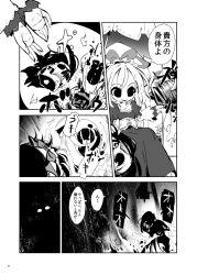 1girl assassin's_creed_(series) comic fifiruu gap monochrome rain skeleton skull touhou translation_request yakumo_yukari