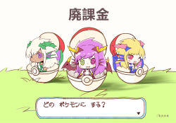 3girls blonde_hair blush chibi crossover dark_skin dragon_girl dragon_horns dragon_wings grass green_eyes head_fins heco_(mama) heterochromia horns leotard long_hair looking_at_viewer multiple_girls multiple_persona one_eye_closed poke_ball pokemon pokemon_(game) purple_eyes purple_hair puzzle_&_dragons red_eyes sonia_(p&d) white_hair wings