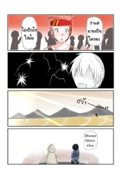 2boys 4koma catstudioinc_(punepuni) comic desert facial_hair goatee headband highres hooded_cloak kirito klein multiple_boys red_hair running shaded_face sheath sheathed sweatdrop sword_art_online thai translation_request