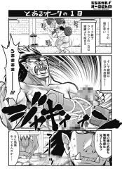 2boys black_hair censored comic drahoslav_(tachiagare!_orc-san) greyscale highres kagesaki_yuna long_hair monochrome multiple_boys muscle orc original penis pointy_ears pointy_nose radoslav_(tachiagare!_orc-san) scar sound_effects sweat tachiagare!_orc-san translation_request tusks veins weightlifting weights