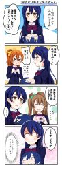 >_< 3girls 4koma :d blazer blue_hair blush bow brown_eyes brown_hair camera character_doll comic commentary_request denshinbashira_(bashirajio!) eyebrows_visible_through_hair eyes_closed hair_between_eyes hair_bow highres holding jacket kousaka_honoka long_hair long_sleeves love_live! love_live!_school_idol_project minami_kotori multiple_girls one_side_up open_mouth orange_hair short_hair side_ponytail smile sonoda_umi speech_bubble striped striped_bow sweatdrop translation_request yellow_eyes