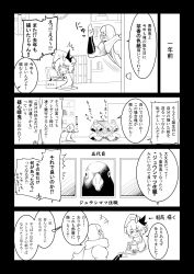 /\/\/\ ^_^ artist_self-insert bird bookshelf comic crow door eyes_closed face_mask hat highres mask monitor monochrome ninja remilia_scarlet short_hair tablet touhou translation_request warugaki_(sk-ii)