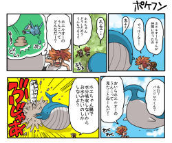 banjirou_(pokemon) comic latios mei_(pokemon) pokemon pokemon_(game) pokemon_bw2 poop translation_request wailord