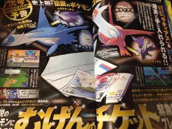 corocoro latias latios magazine mega_latias mega_latios mega_pokemon official_art pokemon pokemon_oras scan