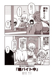 +++ 2koma 4girls :> :d akebono_(kantai_collection) alternate_costume bandaid bandaid_on_face bell blush closed_mouth comic flower flying_sweatdrops greyscale hair_bell hair_bobbles hair_flower hair_ornament japanese_clothes kantai_collection kouji_(campus_life) long_hair long_sleeves monochrome multiple_girls nose_blush oboro_(kantai_collection) open_mouth ponytail sazanami_(kantai_collection) shaded_face short_hair side_ponytail smile translation_request twintails ushio_(kantai_collection) |_|
