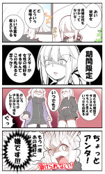 2girls 4koma absurdres alex_(alexandoria) belt black_dress blonde_hair comic dress fate/grand_order fate_(series) hands_in_pockets highres jeanne_alter looking_back multiple_girls ponytail ruler_(fate/apocrypha) saber saber_alter shaded_face short_dress short_hair short_shorts shorts shouting speech_bubble surprised translation_request