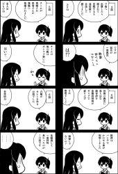 2girls 4koma akagi_(kantai_collection) comic japanese_clothes kaga_(kantai_collection) kantai_collection long_hair monochrome multiple_girls muneate side_ponytail sweat sweatdrop translation_request wasu