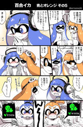 2boys 2girls blue_hair blush confession crying domino_mask eromame fangs goggles goggles_on_head hands_together headphones inkling multiple_boys multiple_girls nintendo orange_hair playing_games pointy_ears splatoon streaming_tears tears tentacle_hair translation_request yuri