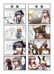 ! 1boy 3girls 4koma admiral_(kantai_collection) akagi_(kantai_collection) blonde_hair blush breasts brown_eyes brown_hair cleavage comic eating fleeing gradient_hair grey_hair hakama highres japanese_clothes kaga_(kantai_collection) kantai_collection long_hair military military_uniform multicolored_hair multiple_4koma multiple_girls naval_uniform potato_chips school_uniform serafuku side_ponytail silver_eyes sneezing spoken_exclamation_mark tokitsukaze_(kantai_collection) translation_request two_side_up uniform yokai