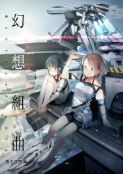 2girls aircraft airship arm_up bag bangs bare_legs barefoot bike_shorts black_hair black_legwear blue_sky blunt_bangs breasts brown_eyes brown_hair building closed_mouth cloud collarbone day dress eyebrows eyebrows_visible_through_hair fuu_fuu highres holding leg_hug legs_together looking_at_another machinery mecha medium_breasts multiple_girls number original outdoors paper_airplane puffy_short_sleeves puffy_sleeves revision short_hair short_sleeves sidelocks sitting sky skyscraper smile translation_request white_dress