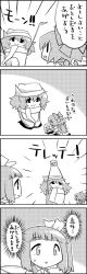 4koma :d =d bow cirno comic daiyousei frog hair_bow hair_ribbon hat highres ice ice_wings letty_whiterock monochrome open_mouth ribbon scarf seiza short_hair side_ponytail sitting smile sweat tani_takeshi touhou translation_request wings yukkuri_shiteitte_ne |_|