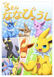 absurdres blue_eyes blush brown_eyes eevee espeon flareon flying_sweatdrops fourth_wall glaceon heart highres ivan_(ffxazq) jolteon leafeon looking_at_viewer open_mouth pokemon purple_eyes red_eyes smile umbreon vaporeon