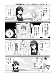 3girls 4koma :d ^_^ akagi_(kantai_collection) cellphone censored comic eyes_closed flying_sweatdrops greyscale headband highres japanese_clothes kaga_(kantai_collection) kantai_collection long_hair monochrome multiple_girls muneate navel open_mouth page_number phone rice_bowl rice_spoon short_sidetail shoukaku_(kantai_collection) smartphone smile sweatdrop target topless translation_request yatsuhashi_kyouto