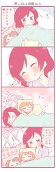 3girls 4koma :3 ^_^ animal_costume animal_ears animal_hood blush brown_hair cat_costume cat_ears cat_hood cat_tail comic eyes_closed hood hoshizora_rin koizumi_hanayo love_live!_school_idol_project multiple_girls nishikino_maki orange_hair pillow red_hair shared_blanket sleeping tail translation_request u_u under_covers ususa70