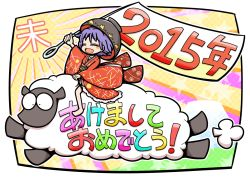 1girl 2015 :d akeome blush blush_stickers bowl bowl_hat dora_e eyes_closed flag happy happy_new_year holding japanese japanese_clothes kimono needle new_year open_mouth partially_translated purple_hair riding sheep sheep_(chinese_zodiac) short_hair smile sukuna_shinmyoumaru touhou translation_request