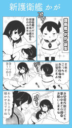 3girls 3koma :d akagi_(kantai_collection) alternate_costume baby comic flying_sweatdrops hand_on_another's_head heart high_ponytail highres houshou_(kantai_collection) kaga_(kantai_collection) kantai_collection long_hair monochrome multiple_girls open_mouth pako_(pousse-cafe) pillow ponytail short_hair short_sleeves side_ponytail smile under_covers younger