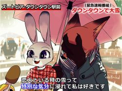 1boy 1girl artist_request disney embarrassed furry japanese judy_hopps nick_wilde parody purple_eyes translation_request zootopia